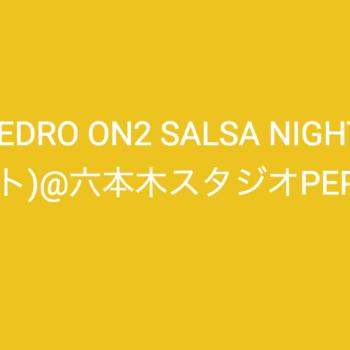 12/1(金)PEDRO ON2 SALSA NIGHT(ペドロナイト)@六本木スタジオPEPE2
