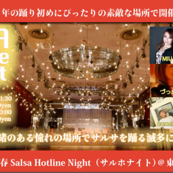 お得な早割あり!】第237回 新春 Salsa Hotline Night(サルホナイト)@東宝ダンスホール -日本で一番由緒のある憧れの場所でサルサを踊る滅多にないチャンス- レッスン by MIU、PF by カッシニア、Los Valientes Tokyo、カッシニア