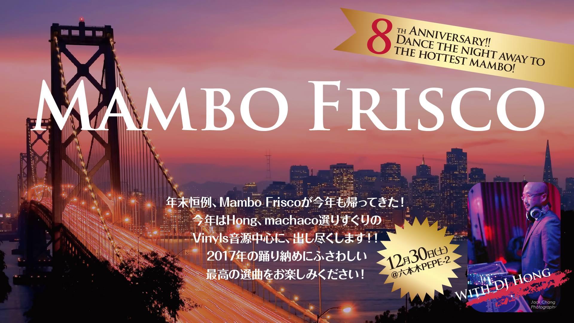 12:30 Mambo Frisco Vol.8 in Tokyo Presented by DJ Hong & machaco