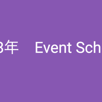 2018年 Salsa Hotline Japan (サルサホットラインジャパン、SHJ) イベントスケジュール