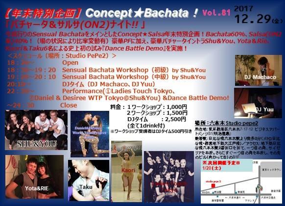 12:29(金曜) 【年末特別企画!】Concept★Bachata!!(vol.81)