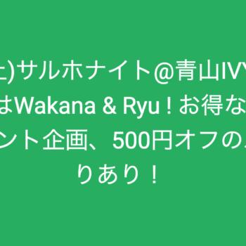 12/23(土)サルホナイト@青山IVY HALL! レッスンはWakana & Ryu ! お得なクリスマスプレゼント企画、500円オフのハシゴ割りあり!