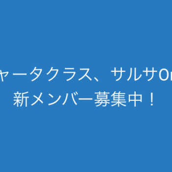 Ryuバチャータクラス、サルサOn2クラス新メンバー募集中!