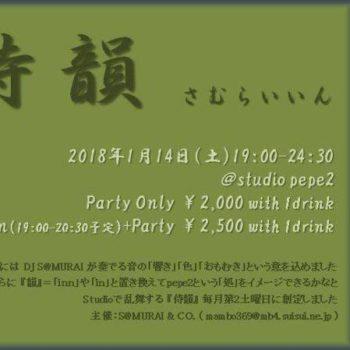 1:13(土)侍韻(さむらいいん)@六本木スタジオぺぺ2。Cha Cha Cha by Jonathan
