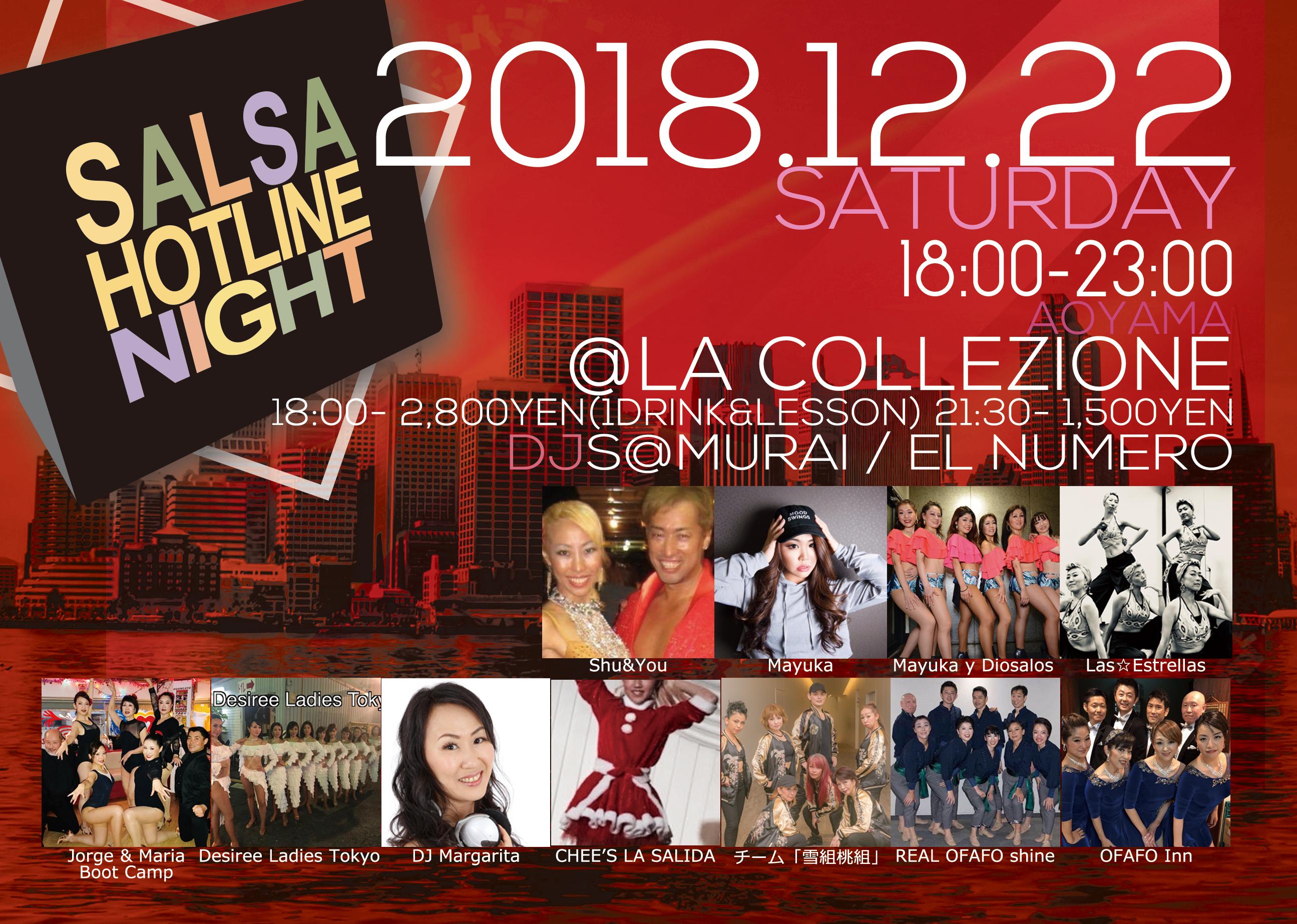 第244回 Salsa Hotline Night(サルホナイト)@ 青山ラ コレッツィオーネ 【お得な早割あり!】