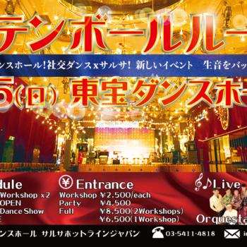 8/5(日) ラテンボールルーム@日比谷 東宝ダンスホール Live by【Orquesta Del Sol】
