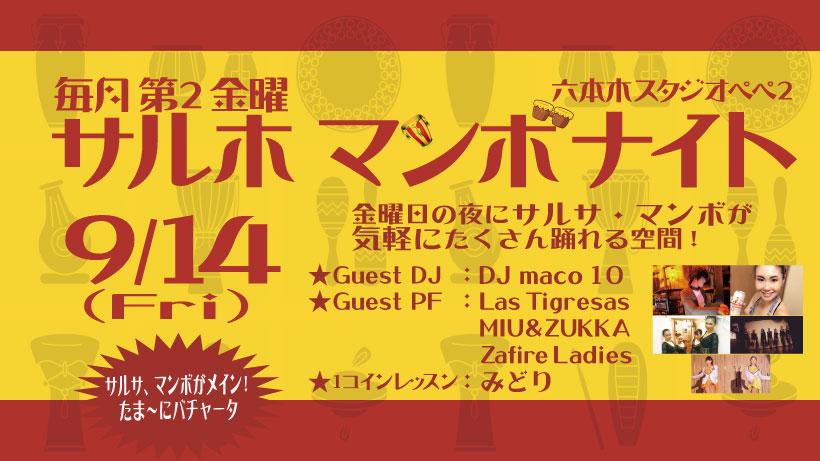 サルホマンボナイト~ ゲストDJ maco10, PF by Las Tigresas, MIU&ZUKKA, Zafire Japan , Lesson Midori
