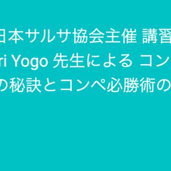 4/7(土) 日本サルサ協会主催 講習会 11:30~ 13:00 Mari Yogo 先生による コンペティション成功の秘訣とコンペ必勝術のお知らせ