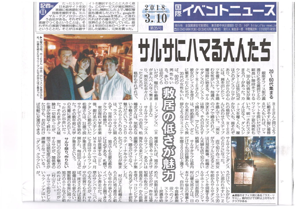 サルサが業界紙「国際イベントニュース」に取り上げられました!