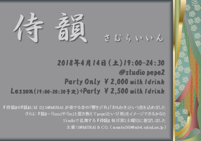『侍韻』4月 Samurai-Inn