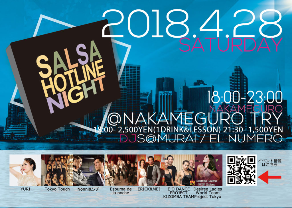 第240回 Salsa Hotline Night(サルホナイト)@ 中目黒トライ 【お得な早割あり!】【レッスン】Nonni & ソチ、ERICK & MEI【PF】Desiree Ladies World Team Project Tokyo、EO Dance Project Kizomba Team、Espuma de la noche 、Tokyo Touch、YURI