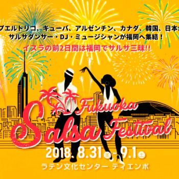 第22回 イスラ・デ・サルサ ワールドビートフェスティバル 2018 | 22nd ISLA DE SALSA World Beat Festival 2018
