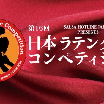 第16回日本ラテンダンスコンペティション出場者募集開始! 6/30(土)シーバンスホールで開催!新たに「シャイン部門」「プレミアエイジ部門」登場!ペア部門は「アマチュア」「セミプロクラス」「プロフェッショナル」に再編へ