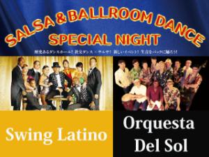 ■ 8/5(日) 『SALSA BALLROOM DANCE SPECIAL NIGHT』@ 東宝ダンスホールスペシャルゲスト   スペシャルゲスト Swing Latino , Orquesta Del Sol のご紹介