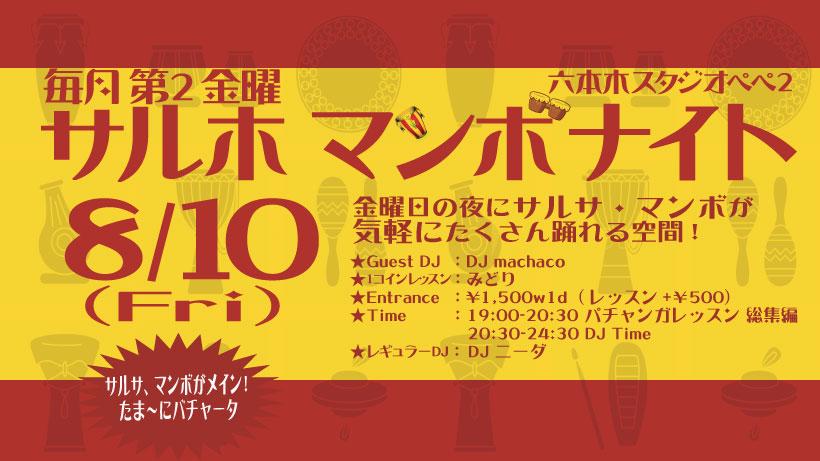サルホマンボナイト~ SALHO MAMBO NIGHT ゲストDJ machaco,Lesson Midori