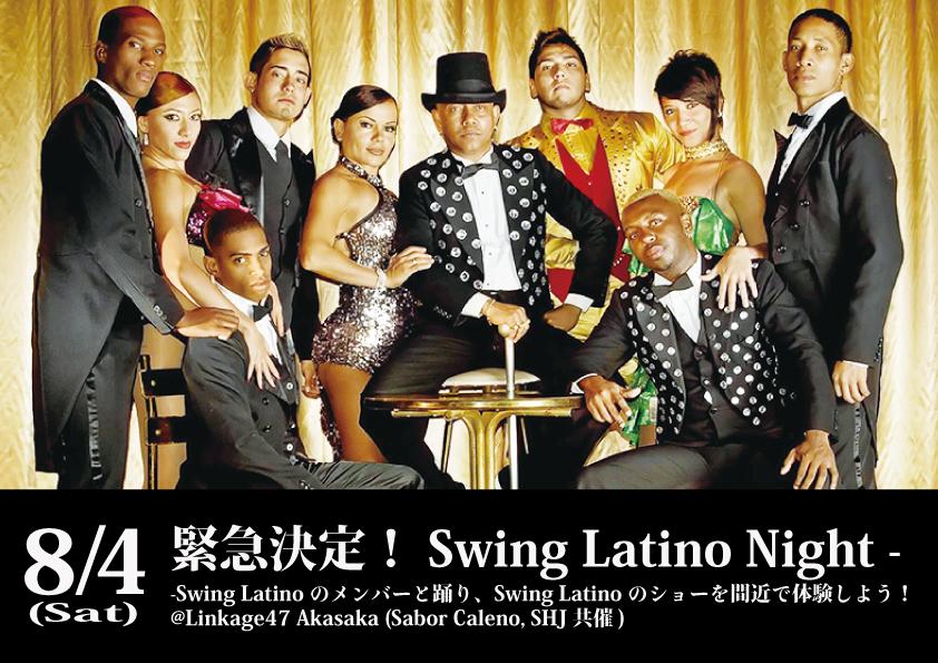 緊急決定 swing latino night スウィングラティーノとダンスを楽しむ夜