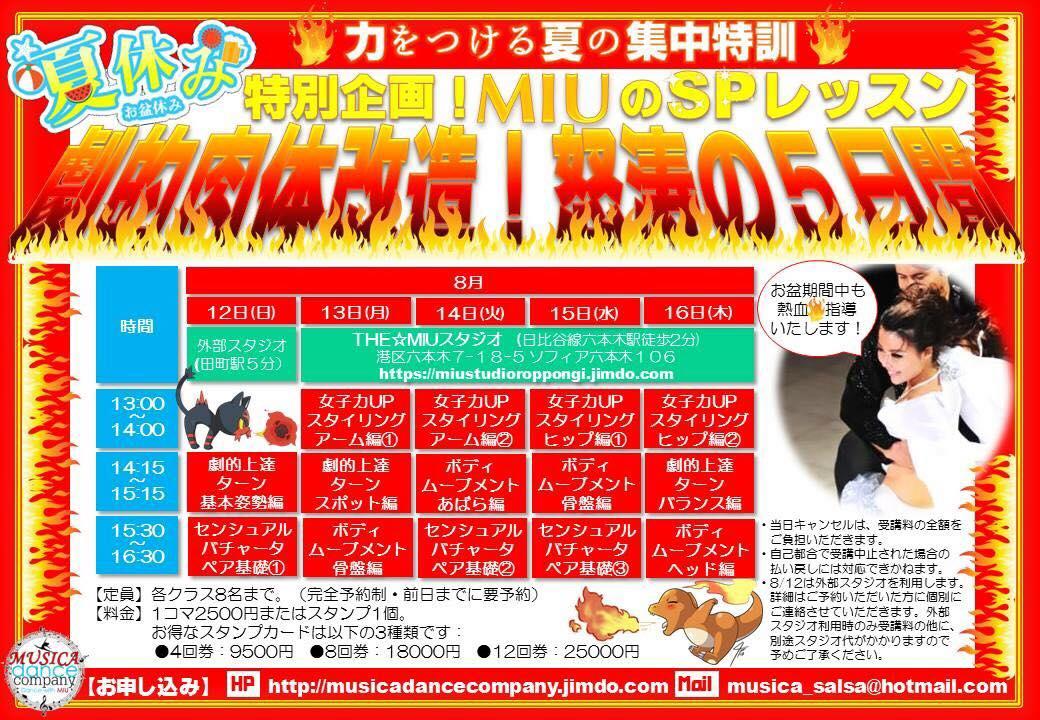 ■ Miuのスペシャルレッスン!劇的肉体改造!怒涛の5日間
