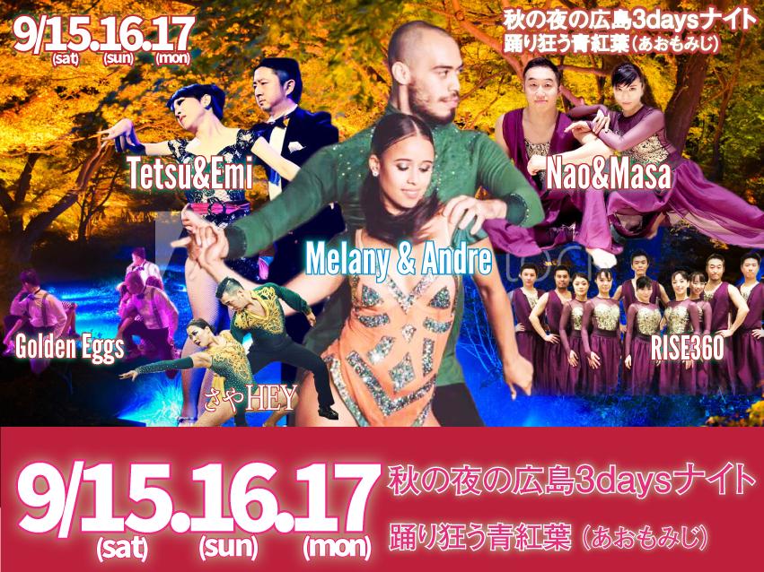 【2018年9月連休】秋の夜の広島3daysナイト、踊り狂う青紅葉(あおもみじ) 〜帰ってきたNao&Masa、Tetsu&Golden Eggs、そしてSpecial Guest Melany & Andrew〜
