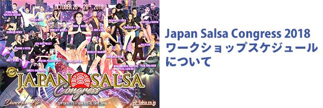 Japan Salsa Congress 2018 ワークショップスケジュールについて