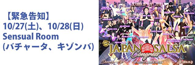 【緊急告知】10/27(土)、10/28(日) Japan Salsa Congress 2018 Sensual Room(バチャータ、キゾンバ)をご用意!