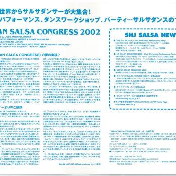 JSC2002裏