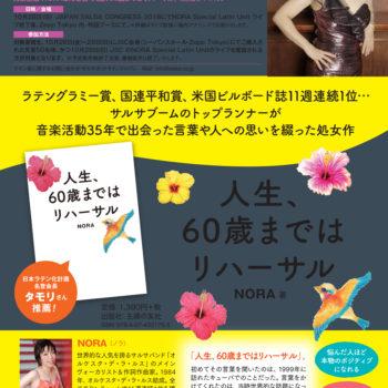 JSC 10/28(日) サルサディーバ NORAさんBIRTHDAY 企画サイン会実施!
