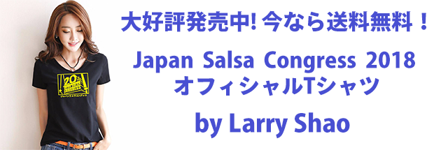 Japan Salsa Congress 2018 公式Tシャツ 送料無料!
