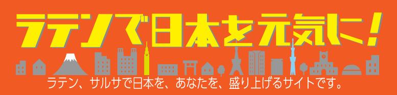 ラテンで日本を元気に!ラテン、サルサで日本を、あなたを、盛り上げるサイトです。
