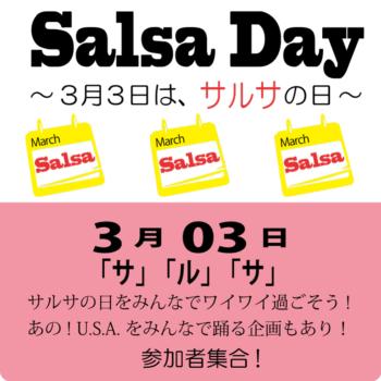 サルサの日アイコン