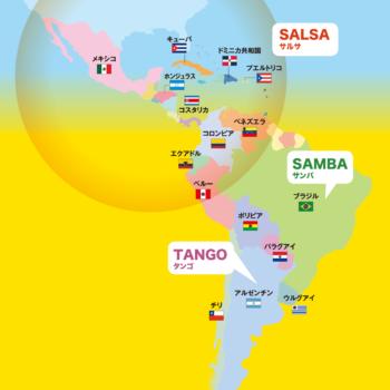 ようこそラテンの世界へ