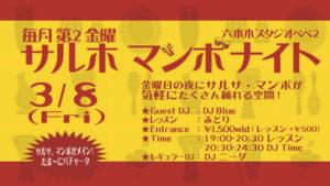 サルホマンボナイト~ SALHO MAMBO NIGHT ゲストDJ Blue Lesson Midori, DJ ニーダ