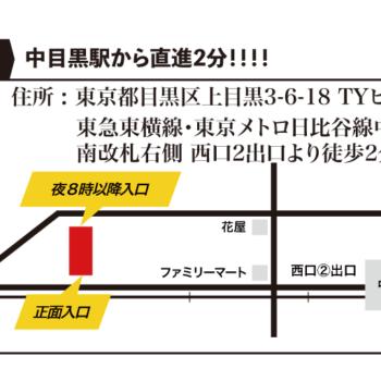 STUDIO MAJOR (中目黒) MAP