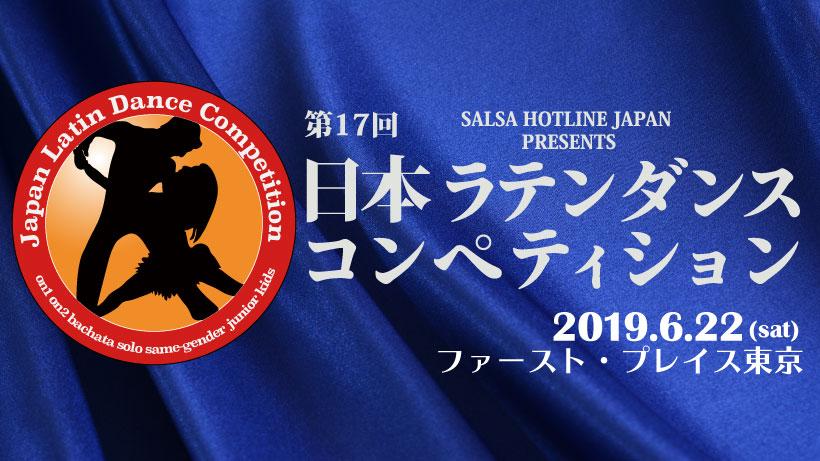 第17回 日本ラテンダンスコンペティション