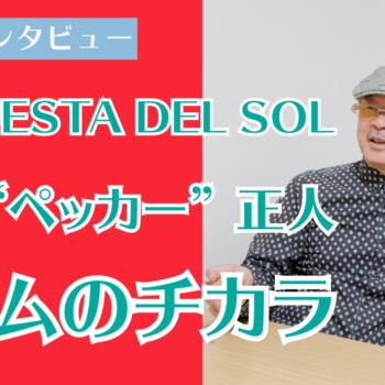 """ORQUESTA DEL SOL 橋田 """"ペッカー"""" 正人 リズムのチカラ"""