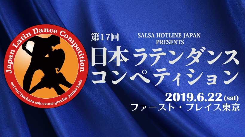 第17回-日本ラテンダンスコンペティション