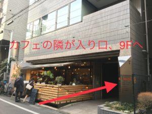 STUDIO MAJOR (中目黒)へのアクセス05