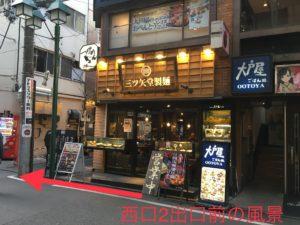 STUDIO MAJOR (中目黒)へのアクセス02