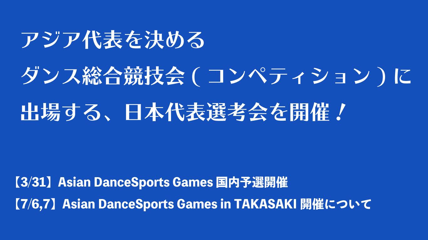 アジア代表を決めるダンス総合競技会(コンペティション)に出場する、日本代表選考会を開催!