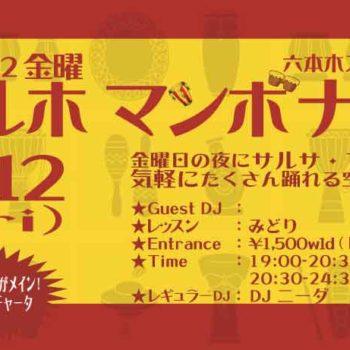 4/12(金) サルホマンボナイト @六本木スタジオぺぺ2