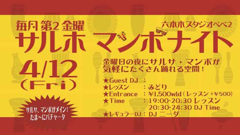 サルホマンボナイト~ SALHO MAMBO NIGHT ゲストDJ  Lesson Midori, DJ ニーダ