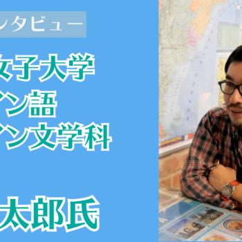 清泉女子大学 スペイン語スペイン文学科 教授 長野太郎氏