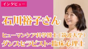 ヒューマンケア科学博士(筑波大学) ダンスセラピスト・臨床心理士 石川裕子さん