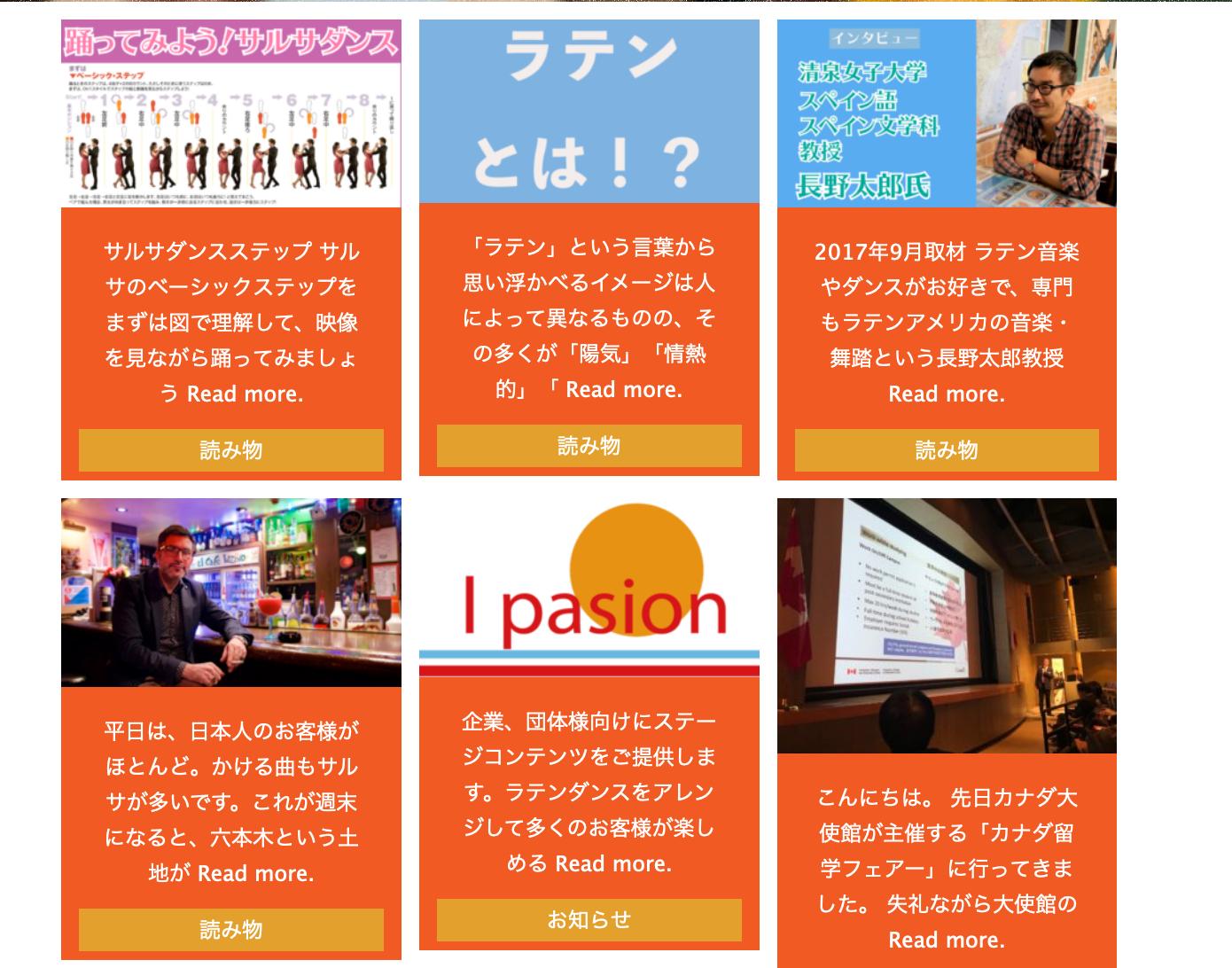 ご存知ですか?SHJ WEBサイトに「ラテンな記事」が増えています!