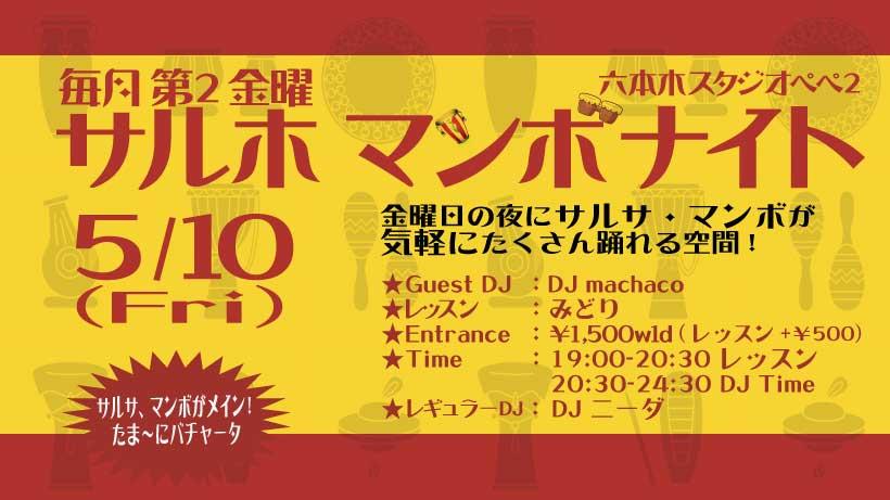 サルホマンボナイト~ SALHO MAMBO NIGHT ゲストDJ machaco  Lesson Midori, DJ ニーダ